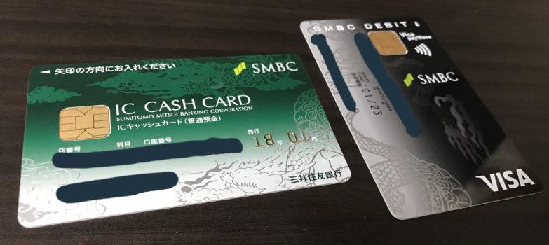 三井住友銀行のSMBCデビットカードを一体型にしてみたけど・・・
